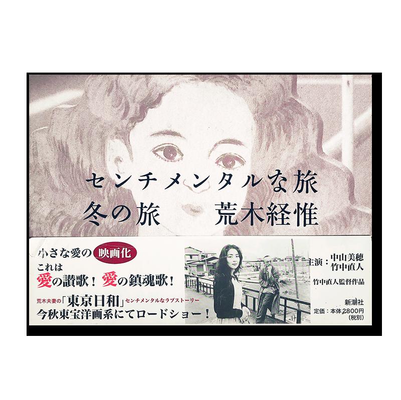 センチメンタルな旅 冬の旅 荒木経惟 写真集 Sentimental Journey/Winter Journey ARAKI NOBUYOSHI