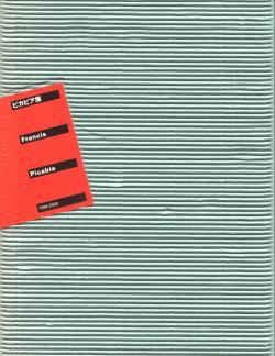 ピカビア展 FRANCIS PICABIA 1999-2000 フランシス・ピカビア