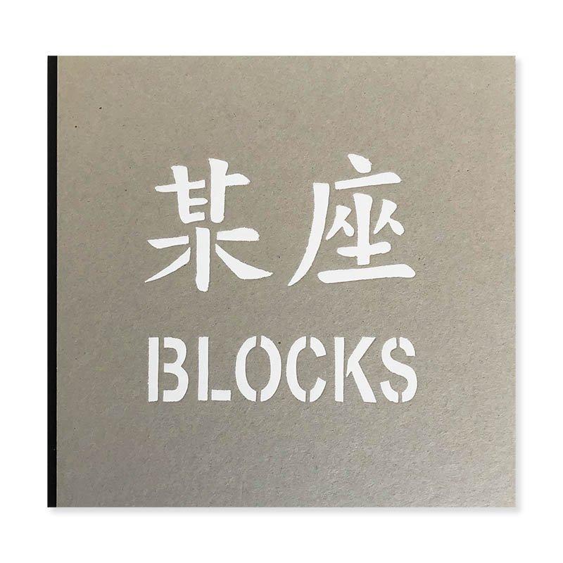 BLOCKS Dustin Shum 某座 岑允逸 写真集 署名本 signed