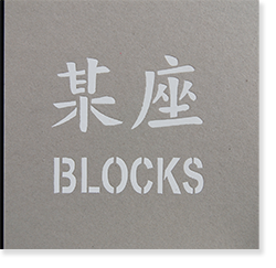 BLOCKS Dustin Shum 某座 岑允逸 写真集 署名本 signed