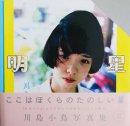 明星 川島小鳥 写真集 MYOJO Kotori Kawashima