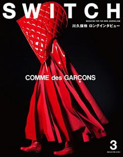 SWITCH スイッチ 2015年3月号 COMME des GARCONS 川久保玲 ロングインタビュー