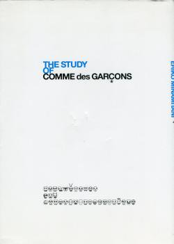 THE STUDY OF COMME des GARCONS ザ・スタディ・オブ・コム デ ギャルソン 南谷えり子 秋山道男 監修