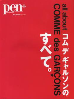 Pen+ ペン・プラス コム デ ギャルソンのすべて。 all about COMME des GARCONS