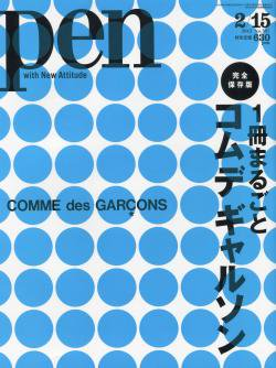 雑誌 Pen No.307 ペン 1冊まるごとコム デ ギャルソン COMME des GARCONS