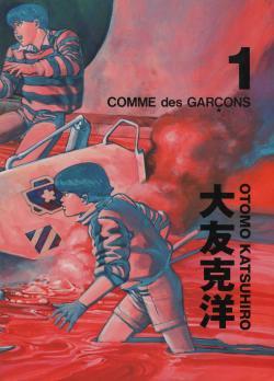 COMME des GARCONS × OTOMO KATSUHIRO 2013 No.1 コム デ ギャルソン×大友克洋 DM