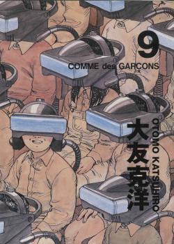 COMME des GARCONS × OTOMO KATSUHIRO 2013 No.9 コム デ ギャルソン×大友克洋 DM