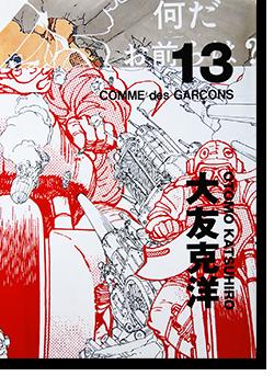 COMME des GARCONS × OTOMO KATSUHIRO 2013 No.13 コム デ ギャルソン×大友克洋 DM
