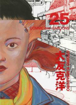 COMME des GARCONS × OTOMO KATSUHIRO 2013 No.25 コム デ ギャルソン×大友克洋 DM