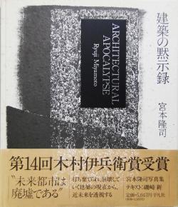 建築の黙示録 宮本隆司 写真集 ARCHITECTURAL APOCALYPSE Ryuji Miyamoto