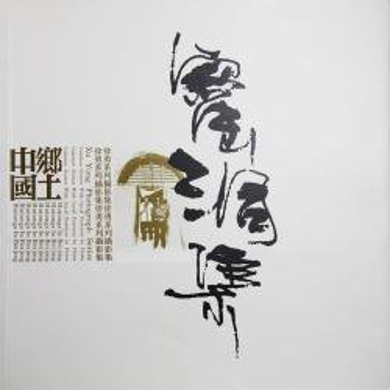 窰洞集 徐勇系列攝影集 郷土中国 CAVE DWELLINGS IN THE NORTH Xu Yong Photograph Series