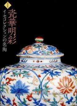 特別展 瓷華明彩 イセコレクションの名陶 Imperial Colors: Peerless Chinese Porcelains from the Ise Collection
