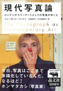 現代写真論 コンテンポラリーアートとしての写真のゆくえ シャーロット・コットン
