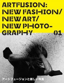 アートフュージョンと新しい写真 ART FUSION 01
