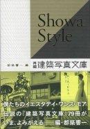 SHOWA STYLE 再編 建築写真文庫 <商業施設> 都築響一 編 Kyoichi Tsuzuki