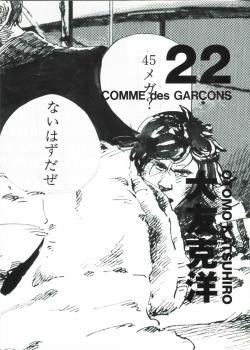 COMME des GARCONS × OTOMO KATSUHIRO 2013 No.22 コム デ ギャルソン×大友克洋 DM