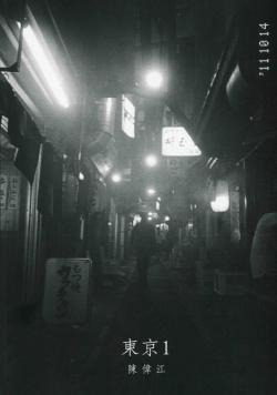 東京1 陳偉江 写真集 TOKYO 1 Chan Wai Kwong 署名本 signed