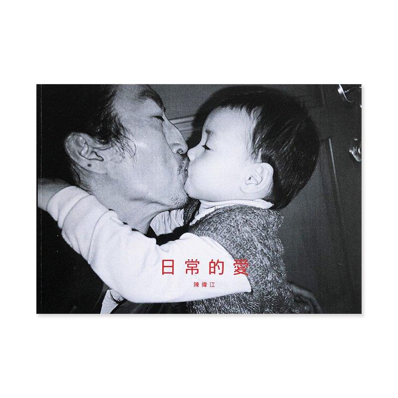 日常的愛 陳偉江 写真集 EVERYDAY LOVE Chan Wai Kwong 署名本 signed