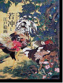 プライスコレクション 若冲と江戸絵画 JAKUCHU and The Age of Imagination