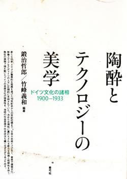 陶酔とテクノロジーの美学 ドイツ文化の諸相 1900-1933 鍛治哲郎 竹峰義和 編著