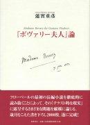 『ボヴァリー夫人』論 蓮實重彦 Madame Bovary de Gustave Flaubert SHIGEHIKO HASUMI