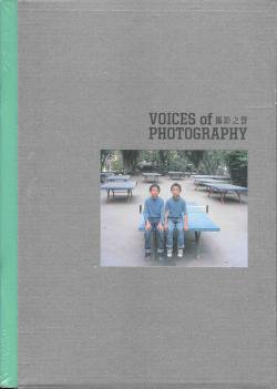 VOICES OF PHOTOGRAPHY SHOUT special issue 特輯号
