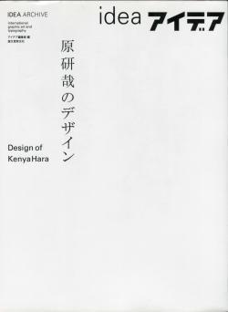 IDEA ARCHIVE アイデア・アーカイブ 原研哉のデザイン Design of Kenya Hara