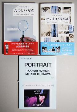 たのしい写真 全3冊揃 ホンマタカシ TAKASHI HOMMA 3 volume set