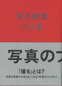 写真のフクシュウ 荒木経惟の言葉 Araki Nobuyoshi