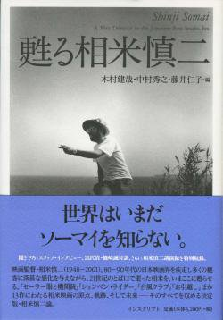甦る相米慎二 木村建哉・中村秀之・藤井仁子 A Film Director in the Japanese Post-Studio Era SHINJI SOMAI