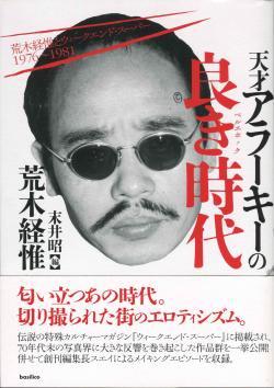 天才アラーキーの良き時代 荒木経惟とウィークエンド・スーパー 1976~1981 末井昭 編