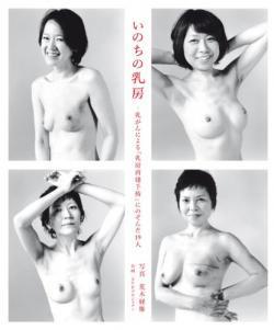 いのちの乳房 乳がんによる「乳房再建手術」にのぞんだ19人 荒木経惟 Araki Nobuyoshi