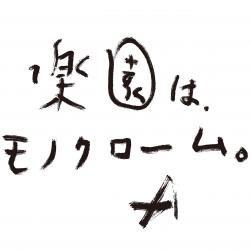 楽園は、モノクローム。 荒木経惟 Monochrome Paradise ARAKI NOBUYOSHI