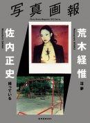 写真画報 2013年 創刊号 荒木経惟×佐内正史 Photo Works Magazine: 2013 spring Araki Nobuyoshi×Masafumi Sanai