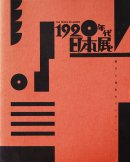 1920年代日本展 都市と造形のモンタージュ THE 1920'S IN JAPAN
