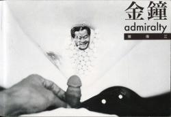 金鐘 陳偉江 写真集 ADMIRALTY Chan Wai Kwong 署名本 signed