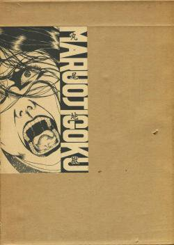 丸尾地獄 丸尾末広 MARUO JIGOKU Suehiro Maruo