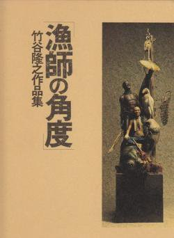 漁師の角度 竹谷隆之 作品集 ANGLES OF HUNTERS Takayuki Takeya