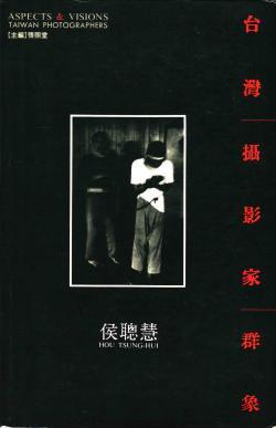 台湾撮影家群像5 侯聰慧 Hou Tsung-Hui ASPECTS & VISIONS TAIWAN PHOTOGRAPHERS vol.5 張照堂 編