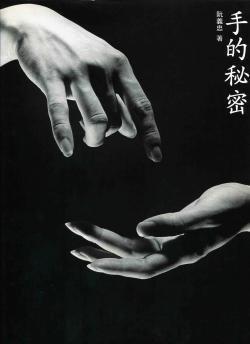 手的秘密 阮義忠 写真集 THE SECRETS OF HANDS: JUAN I-JONG PHOTOGRAPHS
