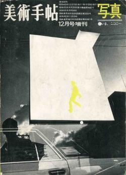 美術手帖 1968年12月号増刊 写真 いま、ここに