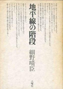 地平線の階段 細野晴臣 DER WEG DES SCHIFFES Haruomi Hosono