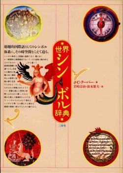 世界シンボル辞典 J.C.クーパー