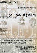 アートフル・サイエンス 啓蒙時代の娯楽と凋落する視覚教育 バーバラ・M・スタフォード