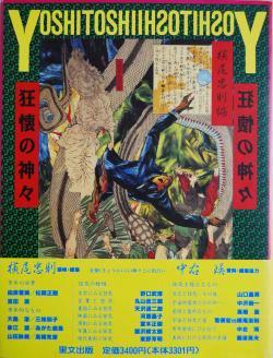 芳年 狂懐の神々 横尾忠則 編 YOSHITOSHI edited by Tadanori Yokoo