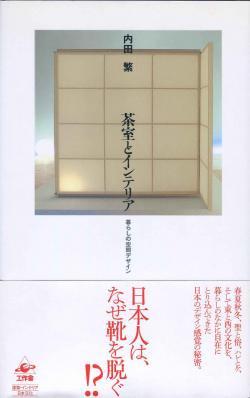 茶室とインテリア 暮らしの空間デザイン 内田繁