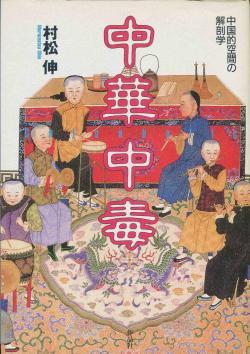 中華中毒 中国的空間の解剖学 村松伸 Muramatsu Shin
