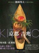 京都吉兆 徳岡邦夫 KITCHO Kunio Tokuoka