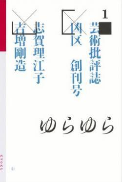 芸術批評誌  凶区 創刊号 志賀理江子 吉増剛造 Lieko Shiga Gozo Yoshimasu