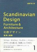 北欧デザイン 家具と建築 1 渡部千春 Scandinavian Design Furniture & Architecture